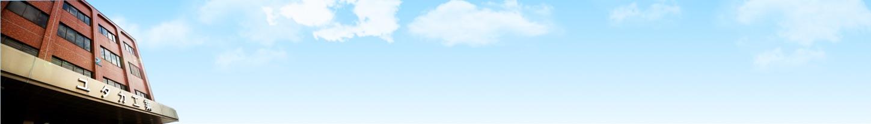 山口県 周防大島エリアの土木・建築・とび・土工を行なう会社 ユタカ工業株式会社