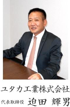 ユタカ工業株式会社代表取締役 迫田 輝男
